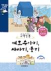 다음세대성경(개정판)-초급 여호수아.사사기.룻기(고학년)