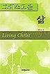 그리스도를 삶