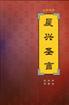 새 신자 목양양식-중국어 (한글판 제1권, 2권이 합본된 원서)