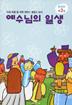 예수님의 일생 제3권 - 유치부