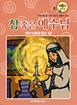 참 좋은 예수님(주 예수님께서 하신 일) 제6권-저학년