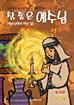 참 좋은 예수님(주 예수님께서 하신 일) 제6권-유치부