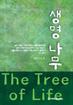 [핸디북] 생명나무