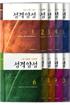 [성격 양성 시리즈 1~10권 전집]