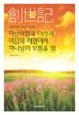 창세기에 나타난 계시들 - 아브라함과 이삭과 야곱의 체험에서 하나님의 부름을 봄