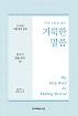 2018년 겨울훈련 집회-아침부흥을 위한 거룩한 말씀/1권