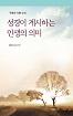 소책자-성경이 계시하는 인생의 의미(내 이웃을 위한 소책자)