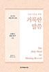 2019 겨울 훈련 집회-신명기 결정 연구 2권