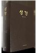 (전서)성경 - 회복역(각주,무색인.자주)