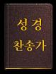 한국복음서원 App - 성경 찬송가 [기본] - 출시기념 20%