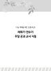 다음세대성경(개정판)-초급 레위기ㆍ 민수기 주일공과 교사 지침서