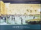[액자] 예루살렘의 평화를 위해 기도하여라
